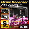 フルハイビジョン&60FPS&GPSロガー搭載 防犯対策にドライブレコーダー 小型カメラ リモコン操作対応 シングルレンズ (OS-315)