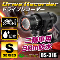 FHD&60FPS対応で走行履歴をしっかり記録 防犯対策にドライブレコーダー 小型カメラ 防水 二輪車対応シングルレンズ (OS-316)