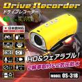 ハイビジョン画質で走行履歴をしっかり記録 防犯対策にドライブレコーダー 小型カメラ 防水 二輪車対応シングルレンズ (OS-318)