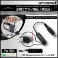 小型カメラのエンジェルアイ 新Angel Eye Bb-623対応 無線 ワイヤレスカメラ Fa-902