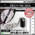 小型カメラ 防犯カメラ 小型ビデオカメラ ペン型 ペン P-113α対応 ペン型デザインカメラ専用キャップ