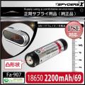 置時計型カメラ対応 AW 18650/69mm 2200mAh 保護回路付(端子凸形状) リチウムイオ 充電池(PSE認定)