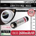 置時計型カメラ対応 AW 18650/69mm 2600mAh 保護回路付(端子フラット形状) リチウムイオン充電池(PSE認定)