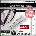ペン型 ペン P-116他対応 ペン型デザインカメラ専用替え芯2本セット
