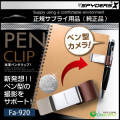 ペン型カメラ対応 ペンクリップ  スパイカメラ スパイダーズX (Fa-920C) ブラウン  P-113 P-116 P-117 Bb-643 対応