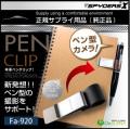 ペン型カメラ対応 ペンクリップ  スパイカメラ スパイダーズX (Fa-920K) ブラック  P-113 P-116 P-117 Bb-643 対応