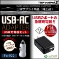 高出力5V-2000mA USB×2ポート USB-ACアダプター USB充電器セット(Fa-922)USBシガーソケット充電器付