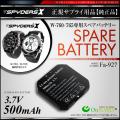 小型カメラ 腕時計型カメラ W-760/W-765専用 スペアバッテリー (Fa-927) 500mAh 予備バッテリー