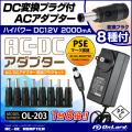 DC変換プラグ付ACアダプター DC12V 2000mA (OL-203) PSE認証マーク付 DC変換プラグ8種付