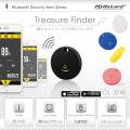 Treasure Finder 離れるとお知らせ 紛失防止 アラーム オンロード (OL-201B) ブラック