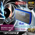 置時計型 ビデオカメラ スパイダーズX(C-500C/ブルー)H.264圧縮方式採用 常時24時間録画