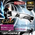 メガネ カメラ メガネ型 スパイカメラ スパイダーズX (E-225)クリアレンズ フルハイビジョン 1200万画素