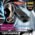 USBメモリ USBメモリ型 スパイカメラ スパイダーズX (A-420B)ブラック 1200万画素 動体検知 外部電源