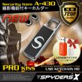 小型カメラ 防犯カメラ 小型ビデオカメラ USB キーホルダー型 スパイカメラ スパイダーズX (A-430) 720P 動体検知 シークレットボタン