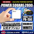 充電器 同型小型カメラとペアで使えるポータブルバッテリー 2800mAh PowerSquare2800 (PB-150W)ホワイト
