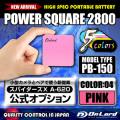 充電器 同型小型カメラとペアで使えるポータブルバッテリー 2800mAh PowerSquare2800 (PB-150P)ピンク