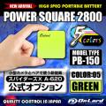 充電器 同型小型カメラとペアで使えるポータブルバッテリー 2800mAh PowerSquare2800 (PB-150G)グリーン