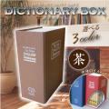 スパイグッズ 辞書型の隠しBOX 収納