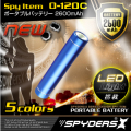 小型カメラ ポータブルバッテリー 充電器 スパイダーズX (O-120C) ブルー 大容量2600mAh LEDライト付 スティック型