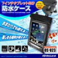 タブレット向け 防水ケース オンロード (OS-023) イヤホンジャック ストラップ付き 7インチ以下