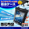 タブレット向け 防水ケース オンロード (OS-024) イヤホンジャック ストラップ付き 9インチ以下
