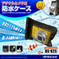 デジタルカメラ用 防水ケース CANON SONY Nikonなどのデジカメ オンロード(OS-025)ズームレンズ対応 ストラップ付き ジップロック式