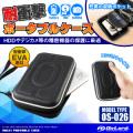 ポータブルバッテリー ハードディスク デジカメ収納  耐衝撃ポータブルケース オンロード (OS-026) ブラック
