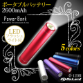 ポータブルバッテリー 充電器 (O-120R) レッド 大容量2600mAh LEDライト付 スティック型 スマホ対応