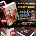 超リアル!本型隠し金庫 ロック機構付 洋書デザインでインテリアにもオシャレ 実用アイテム『シークレットブック』(OA-1840)