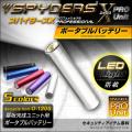 基板完成ユニット用 ポータブルバッテリー 充電器 スパイダーズX PRO (O-120S) シルバー 大容量2600mAh LEDライト付 スティック型