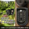 防犯アイテム 鍵の受け渡しや共有に 任意のロックナンバー設定で安心 壁面設置対応 専用カバー付 『セキュリティキーボックス』(OA-1970)