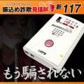 受話機はずれ防止 緊急SOS発信『振込め詐欺見張隊 新117(いいな)』(OA-2030)