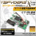 基板完成ユニット用電子回路基板 スパイカメラ スパイダーズX PRO (UT-024) UT-101α基板 1080P オート録画