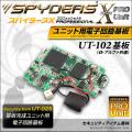 基板完成ユニット用電子回路基板 スパイカメラ スパイダーズX PRO (UT-025) UT-102α基板 720P H.264