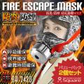 防炎 防煙 防災避難マスク 北京オリンピック・上海万博正式採用モデル 『FIRE ESCAPE MASK』(OA-2420)