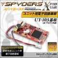 基板完成ユニット用電子回路基板  スパイカメラ スパイダーズX PRO (UT-026) UT-103α基板  720P H.264 ケース付
