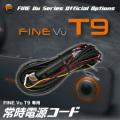 INBYTE『T9専用常時電源コード』