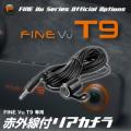 INBYTE『T9専用赤外線付リアカメラ』