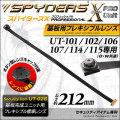 小型カメラ 基板完成ユニット用フレキシブルレンズ スパイダーズX PRO (UT-028)