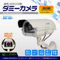 防犯カメラや防犯ステッカーと併用で効果UPダミーカメラハウジング型 ミドルサイズ (OS-161) 屋外用