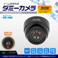 防犯カメラや防犯ステッカーと併用で効果UPダミーカメラ ドーム型 (OS-166)赤外線 暗視タイプ