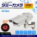 ダミーカメラ ソーラー バッテリー付 ボックス型 (OS-162R) アイボリー LEDランプが夜間自動発光 軒下防滴 赤外線タイプ