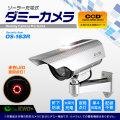 ダミーカメラ ソーラー バッテリー付 ボックス型 (OS-163R) シルバー LEDランプが夜間自動発光 軒下防滴 赤外線タイプ