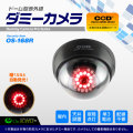 防犯グッズで防犯対策ダミーカメラ ドーム型 (OS-168R)夜間自動発光LEDランプが11灯赤外線 暗視タイプ