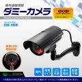 本物志向の防犯ダミーカメラダミーカメラ ボックス型 (OS-169) ブラック 赤外線 暗視タイプ