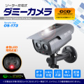 防犯カメラや防犯プレートと併用で効果UP ダミーカメラ 暗視型 ソーラー バッテリー付 (OS-173) ブラック 赤色LEDが常時点滅 赤外線  軒下防滴