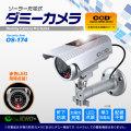 防犯カメラや防犯プレートと併用で効果UP ダミーカメラ 暗視型 ソーラー バッテリー付 (OS-174) シルバー 赤色LEDが常時点滅 赤外線  軒下防滴