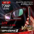 メガネ型カメラ スパイカメラ スパイダーズX (E-260)