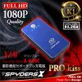 充電器型カメラ ポータブルバッテリー スパイカメラ スパイダーズX (A-640C) マリンブルー