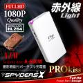 充電器型カメラ ポータブルバッテリー スパイカメラ スパイダーズX (A-680W) ホワイト